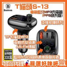 <b>Baseus</b> Pd Car Charger With Cash <b>T Cat</b> Head <b>S13</b> Car Bluetooth ...