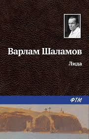 <b>Лида</b> - <b>Варлам Шаламов</b>, купить или скачать книгу, читать ...