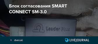 <b>Блок согласования SMART CONNECT</b> SM-3.0: dveruki ...