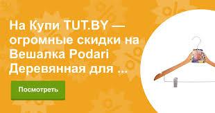 Купить <b>Вешалка</b> Podari Деревянная для одежды с клипсами JH ...