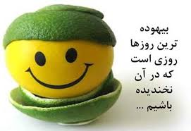 Image result for ‫جملات قابلتامل‬‎