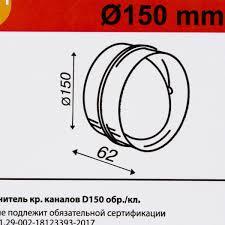 <b>Соединитель круглых каналов</b> обратного клапана D150 мм в ...
