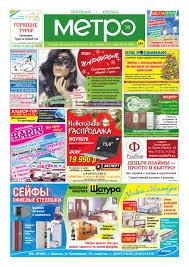 Метро74-Трехгорный №47(366) by Grudtsina Daria - issuu