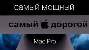 Обзор <b>моноблока Apple iMac</b> Pro: шум, нагрев, тесты, цена ...