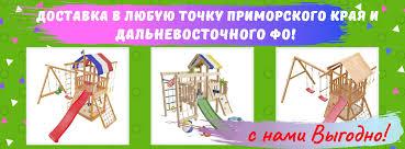 <b>Детские игровые</b> комплексы производства России