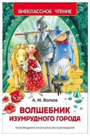 """Волков А.М. """"<b>Внеклассное</b> чтение. Волшебник Изумрудного ..."""