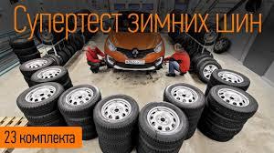 Какие <b>шины</b> выбрать на зиму? Испытываем 23 комплекта ...
