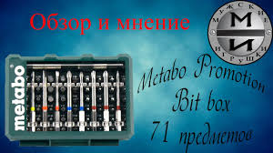 <b>Набор бит Metabo</b> Promotion Bit box 71 предмет - YouTube