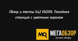 Обзор и тесты <b>Ea2</b> EN209. <b>Погодная станция</b> с цветным экраном ...