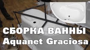 Ванна акриловая сборка <b>Aquanet</b> Graciosa - YouTube