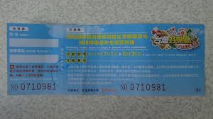 file 2013 taiwan theme park festival drawing ticket 0710981 jpg file 2013 taiwan theme park festival drawing ticket 0710981 jpg