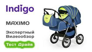 <b>Indigo Maximo коляска трансформер</b> выбираем с экспертом на ...