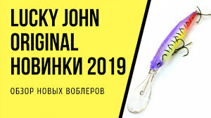 Новые <b>воблеры Lucky John</b> серии <b>Original</b> - YouTube