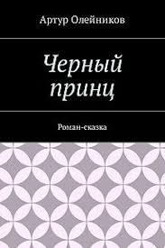 «Черный принц. Роман-сказка» читать онлайн книгу автора ...