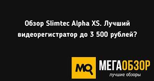 Обзор <b>Slimtec Alpha</b> XS. Лучший <b>видеорегистратор</b> до 3 500 ...