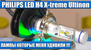 <b>PHILIPS</b> LED H4 <b>X treme Ultinon</b> - <b>Лампы</b> которые меня удивили ...