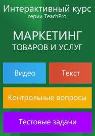 Маркетинг товаров и услуг. Интерактивный курс — купить в ...