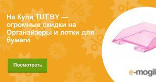 Купить Органайзеры и <b>лотки</b> для бумаги в Могилеве онлайн в ...