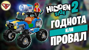 Новинки LEGO <b>Hidden</b> Side 2020 наборы - YouTube