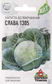 "<b>Семена</b> Гавриш ""<b>Капуста белокочанная Слава</b> 1305"", 10006401 ..."