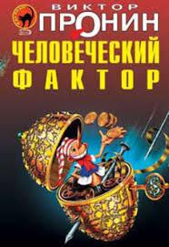 <b>Виктор Пронин</b>, <b>Остров</b> – скачать fb2, epub, pdf на ЛитРес