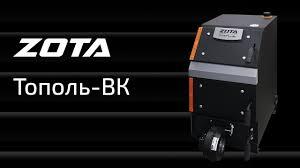 <b>Твердотопливный котел ZOTA</b> Тополь-ВК - YouTube