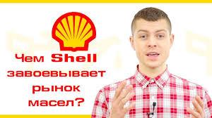 <b>Моторное масло Shell</b>, как выбрать? - YouTube
