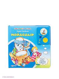 Книга 'Мойдодыр. <b>Говорящие</b> Сказки' от <b>Азбукварик</b> по цене 390 ...