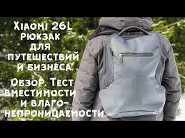 Купить <b>Рюкзак Xiaomi</b> Mi <b>Travel</b> Business Backpack <b>15.6</b> inch ...