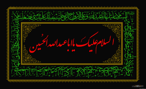 Image result for ‫امام حسین‬‎