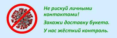 Сан Фло: Доставка <b>цветов</b> в Архангельске, купить <b>цветы</b> недорого