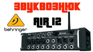 Обзор <b>Behringer</b> X-Air12 - YouTube