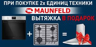 Вытяжка в подарок при покупке <b>комплекта Maunfeld</b> | sfera ...