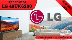 Обзор <b>телевизора LG</b> 49UK6200 (SMART TV, 4K). Голосовое ...