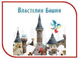 <b>Настольная игра Selfie Media</b> Властелин башни 40326 — 338 ...