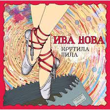 <b>ИВА НОВА</b> - <b>КРУТИЛА</b> ПИЛА, купить виниловую пластинку ИВА ...