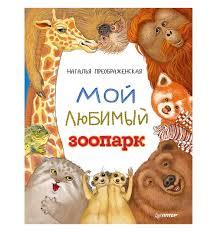 Книга <b>Питер</b> «<b>Мой любимый зоопарк</b>» 12+, артикул: К28029 ...