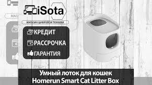 <b>Умный лоток для кошек</b> Homerun Smart Cat Litter Box купить в ...