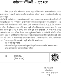 formal letter writing in marathi language formal letter template gallery of formal letter writing in marathi language