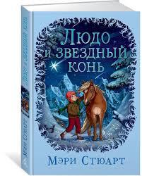 """Книга """"Людо и звездный конь"""" — купить в интернет-магазине ..."""