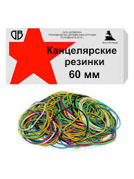 Канцелярские резинки диаметром 60 мм, 100 гр. <b>Резинкострел</b> ...