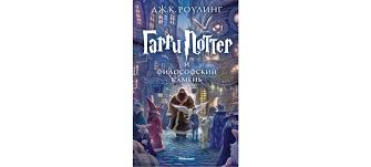 Купить <b>книгу</b> «<b>Гарри Поттер</b> и философский камень», Дж.К ...