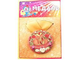 <b>Медаль Эврика Розовая свадьба</b> 10 лет 97192 - Чижик