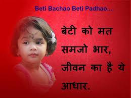 Beti Bachao Beti Padhao in Hindi via Relatably.com