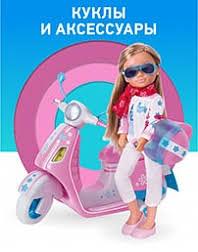 Интернет магазин <b>игрушек Toy</b>.ru – купить детские <b>игрушки</b> по ...
