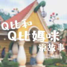 Q比和Q比媽咪說故事