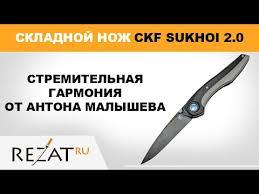 Коллекционный <b>складной нож CKF</b> Sukhoi 2.0, дизайн Антона ...