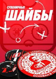 Магазин ХК «Спартак»