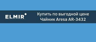 <b>Чайник Aresa AR-3432</b> купить | ELMIR - цена, отзывы ...
