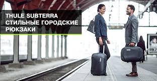 <b>Thule Subterra рюкзаки</b> с отделением для ноутбуков Выгодная ...